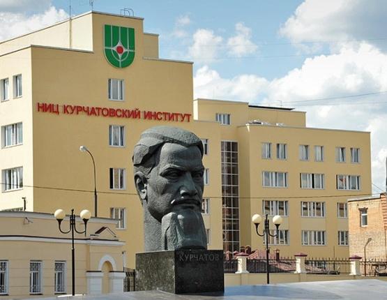 """Национальный исследовательский центр """"Курчатовский институт»"""