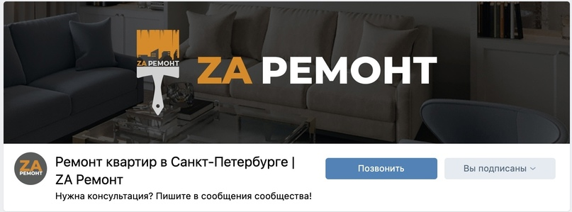 Продвижение ремонта квартир ВКонтакте: таргет, квизы, примеры постов