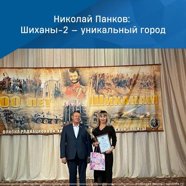 Депутат Госдумы Николай Панков поздравил жителей Ш...