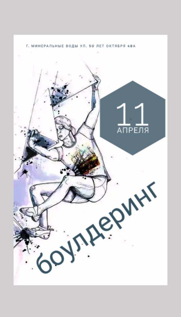 Афиша Пятигорск 2 этап Кубка Ставропольского края