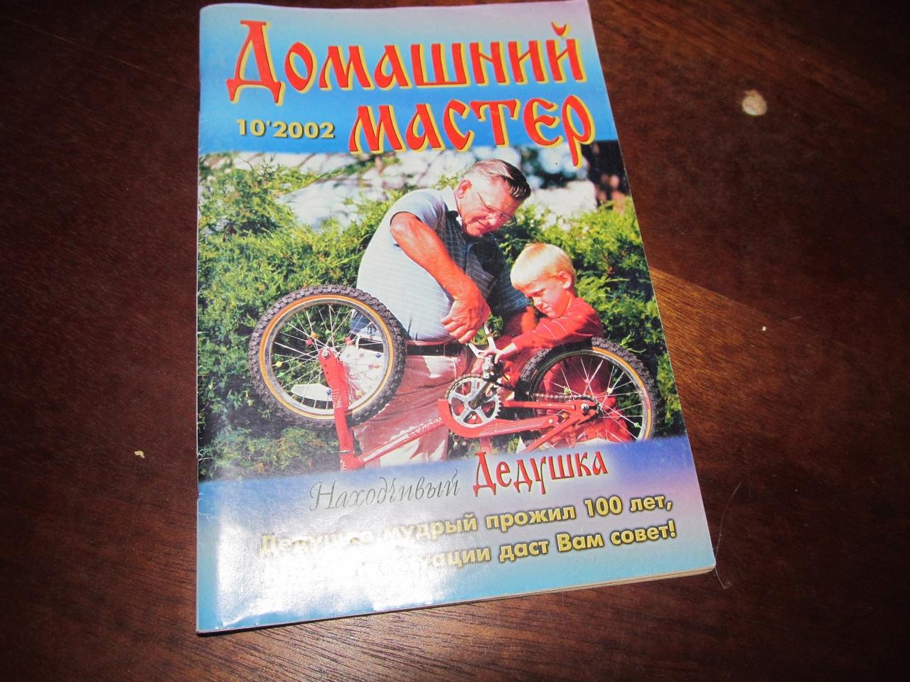 3)Домашний Мастер. Находчивый дедушка №10 2002  Цена 40 грн.