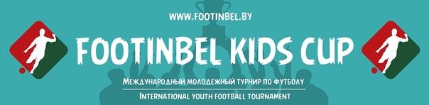 Приглашаем принять участие в турнире IV FOOTINBEL KIDS CUP.