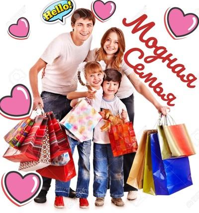 Магазин-Модная Семейка