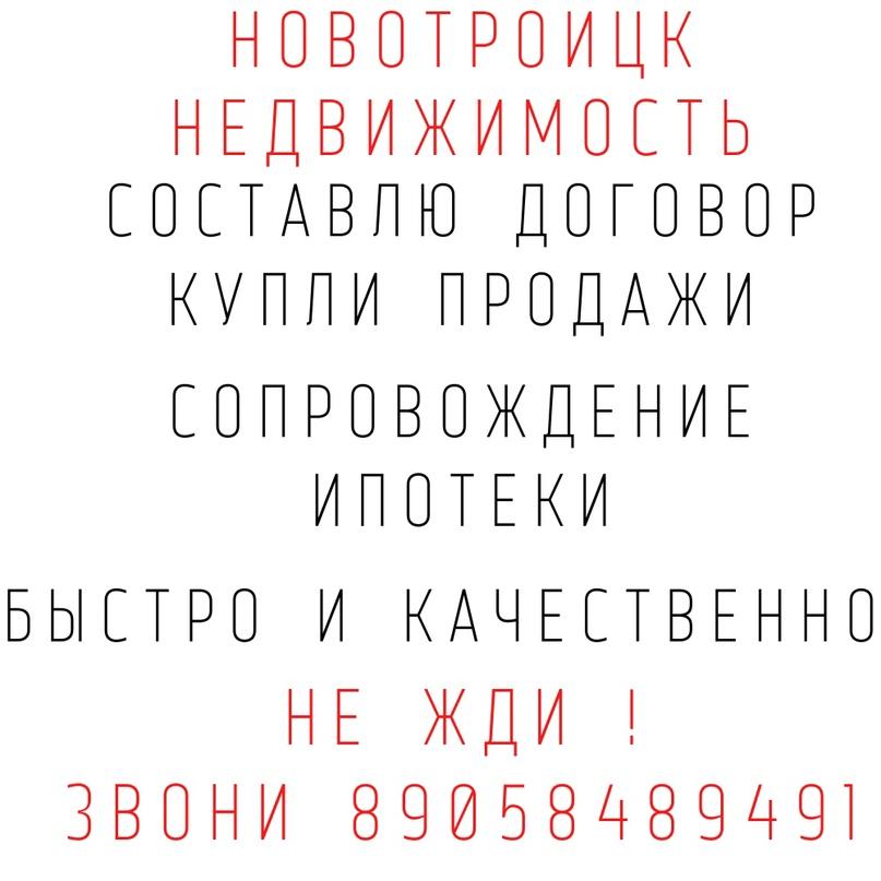 Новотроицк | Объявления Орска и Новотроицка №13638