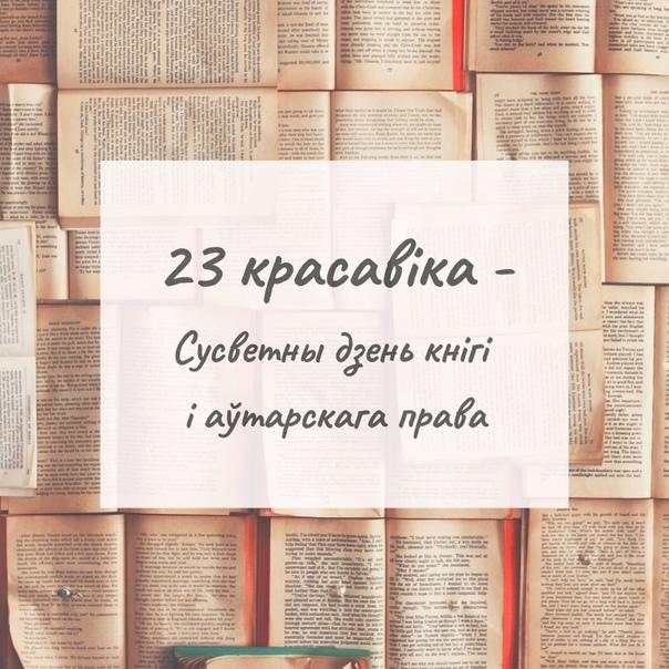 Сусветны дзень кнігі