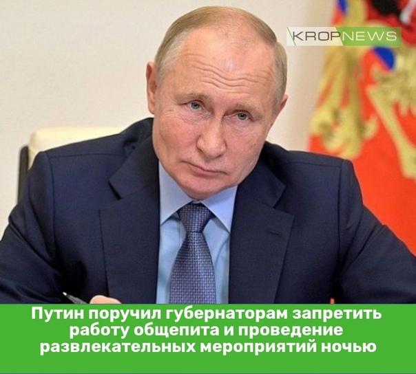 Путин поручил губернаторам запретить работу общепи...