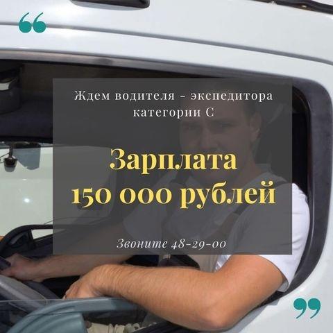 Приглашаем на работу ✅ водителей экспедиторов кате...