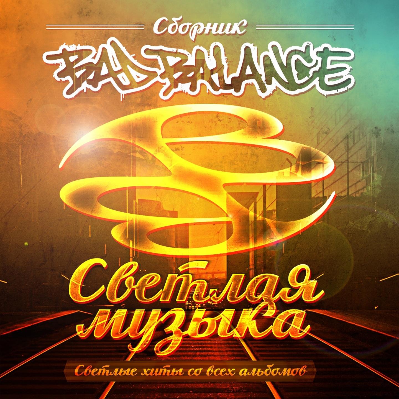 Bad Balance album Светлая музыка (Светлые хиты со всех альбомов)
