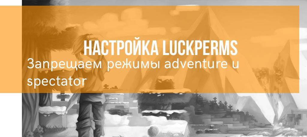 Как запретить режимы Adventure и Spectator на сервере Minecraft в LuckPerms?