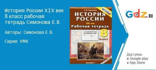 ГДЗ по истории 8 класс рабочая тетрадь с комплектом контурных карт Симонова Решебник