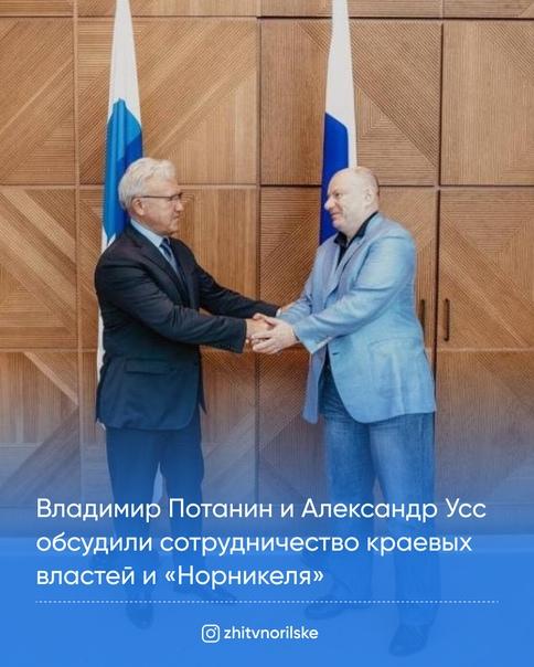 Глава «Норникеля» Владимир Потанин и губернатор Ал...