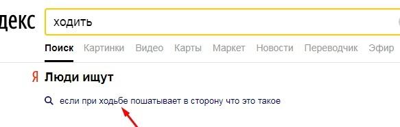 Особенности понимания русской речи Яндексом., изображение №9