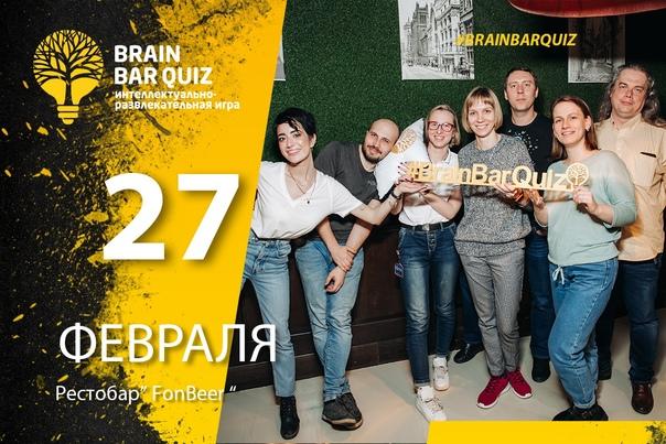 BrainBarQuiz - 27.02 - Moscow (217 фото)