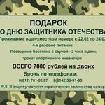 """23 февраля во """"Дворцах"""""""