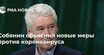 Собянин объяснил новые меры против 32085