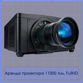 Аренда проектора 11000 Люмен