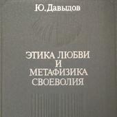 Ю. Давыдов. Этика любви и метафизика своеволия (1982)