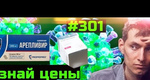 """Дети-стукачи и цена """"профилактики"""" от короны в России 27924"""
