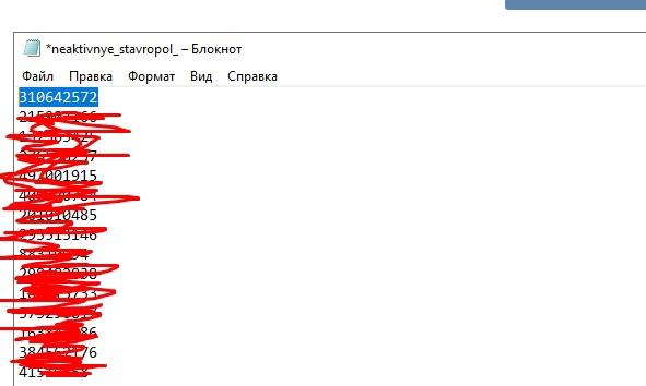 Как показывать рекламу на 1 человека ВКонтакте?, изображение №12