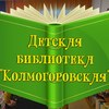 Biblioteka Kolmogorovskaya