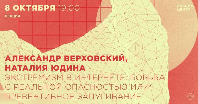 8 октября в 19:00 с лекцией «Экстремизм в интернете» выступят Александр Верховск...
