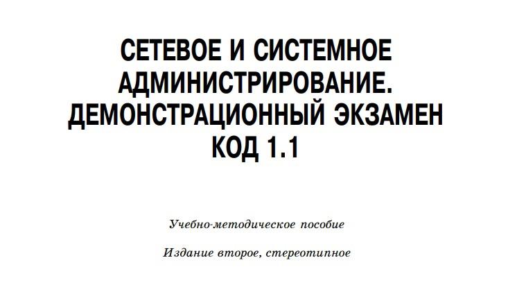Сетевое и системное администрирование. Демонстрационный экзамен КОД 1.1 : учебно...