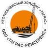 "ООО ""ТаграС-РемСервис"""