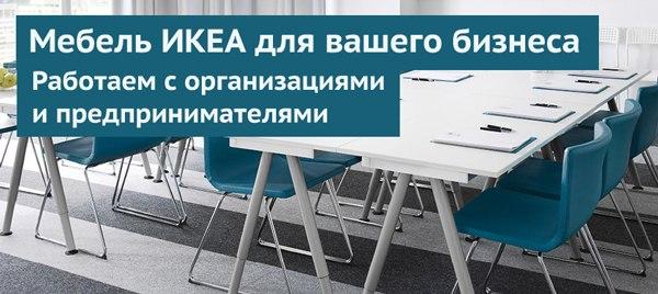 Икеа Старый Оскол Каталог Интернет Магазин