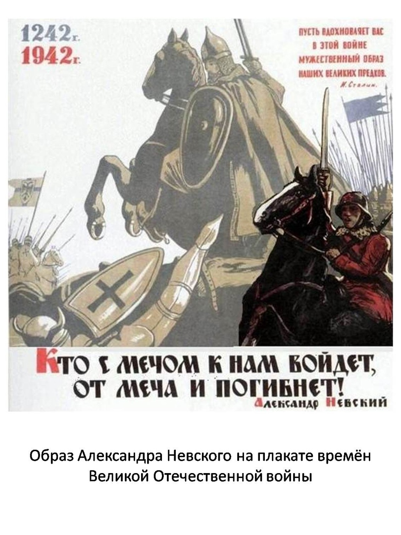 «Кто к нам с мечом придёт – от меча и погибнет», изображение №5