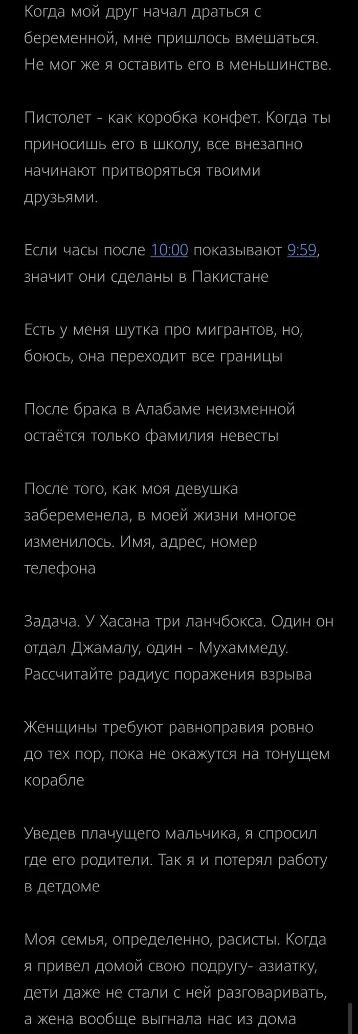 Черненькое