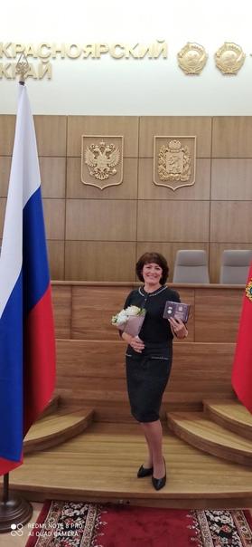 Почетное звание «Заслуженный педагог Красноярского...