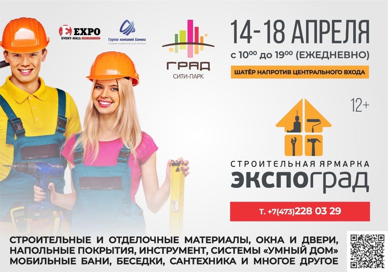 Уже в эту среду, 14 апреля, в Воронеже открывается большая строительная ярмарка-...