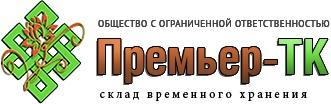 Погрузка разгрузка железнодорожных вагонов Славянск-на-Кубани