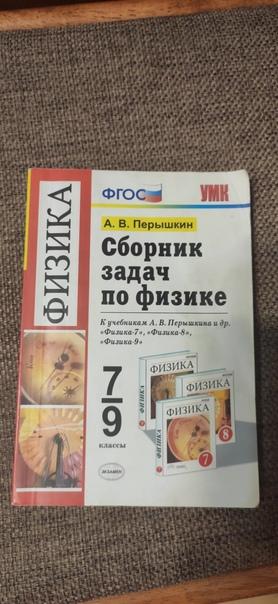 Сборник задач по физике 7-9 класс А.В.Перышкин. те...