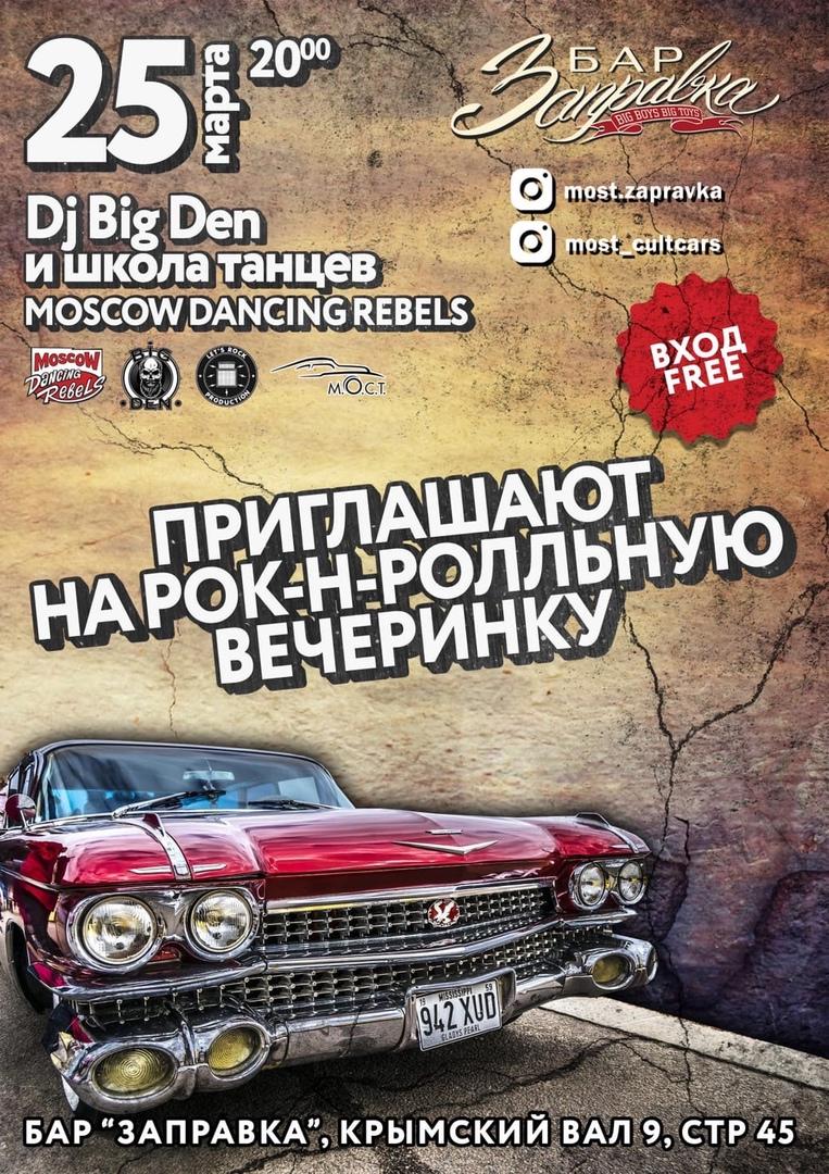 25.03 Rock-n-roll под МОСТОМ