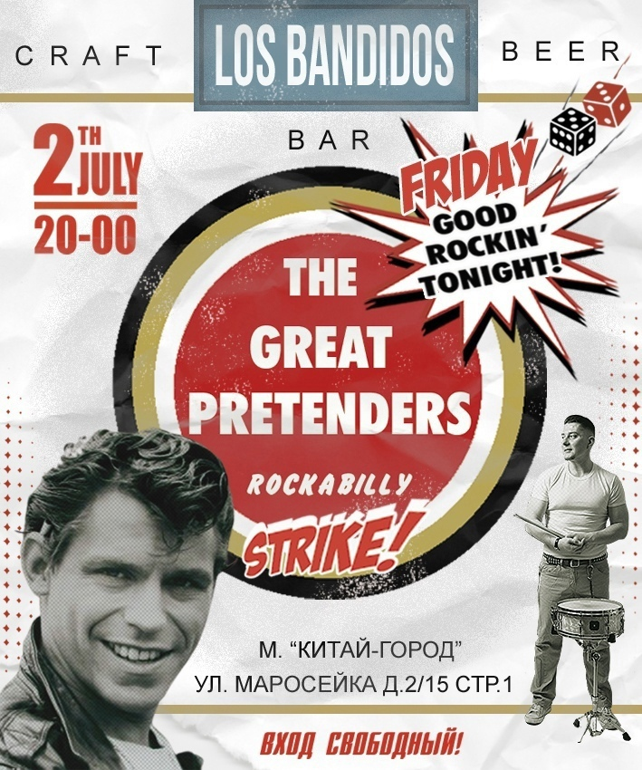 02.07 The Great Pretenders в баре Los Bandidos!