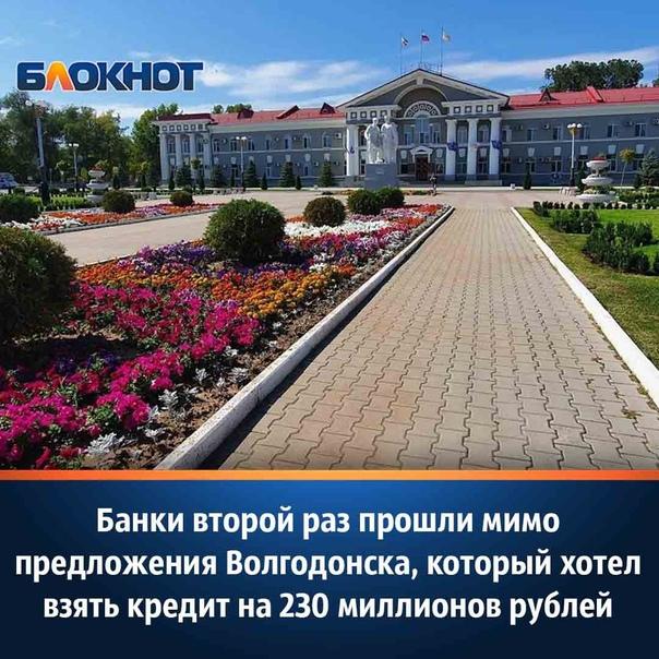 Второй раз Волгодонску не удалось найти кредитора ...