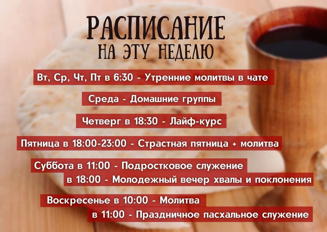 Расписание<ins></ins>