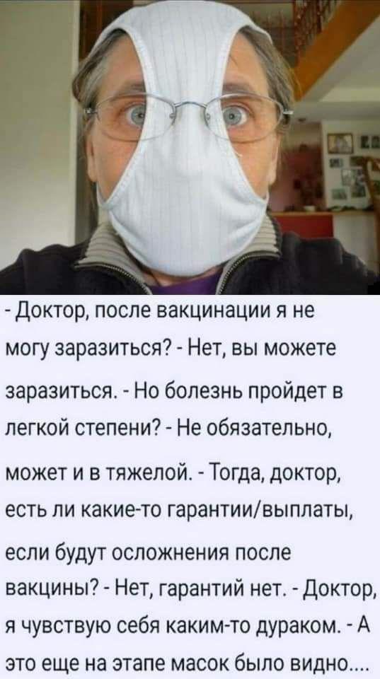Секта СВИДЕТЕЛЕЙ КОРОНАВИРУСА 94471
