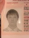 Денис Шмальц фотография #22