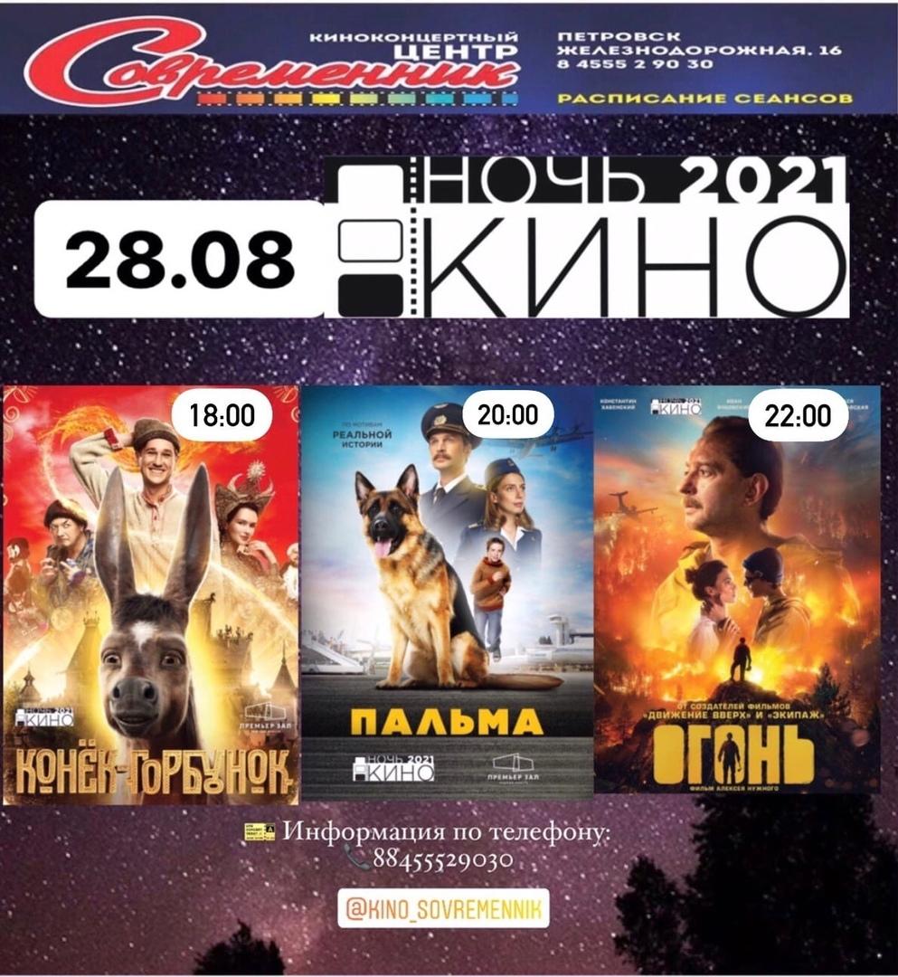 Стало известно время бесплатных кинопоказов в рамках акции «Ночь кино»