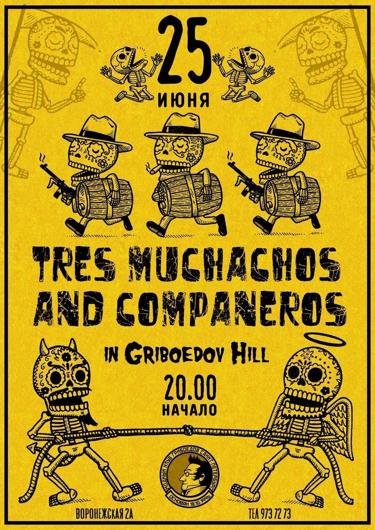 25.06 Tres Muchachos & Companeros в модном клубе Грибоедов!