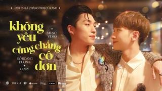 """KHÔNG YÊU CŨNG CHẲNG CÔ ĐƠN - ĐỖ HOÀNG DƯƠNG, CODY   OFFICIAL MV   OST """"EM LÀ CHÀNG TRAI CỦA ANH"""""""