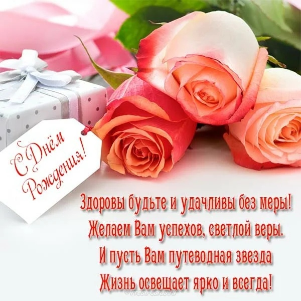 Поздравления С Днем Рождения Женщине Шефу Красивые
