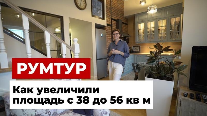 Румтур Маленькая Квартира для Семьи Как Увеличили Площадь в полтора раза