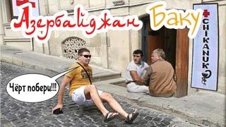 В Азербайджан на машине. Баку, граница, цены - ВСЕ КАК ЕСТЬ!