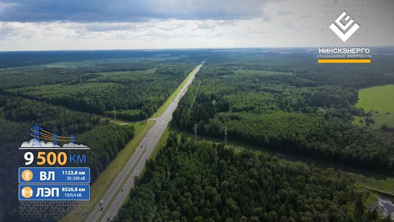 Имиджевый видеоролик Столбцовские электросети 2020