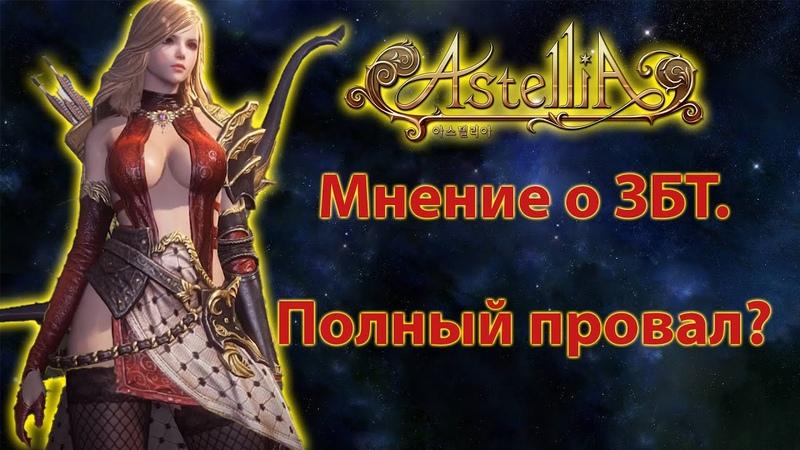 Astellia Online Полный провал Мнение после ЗБТ