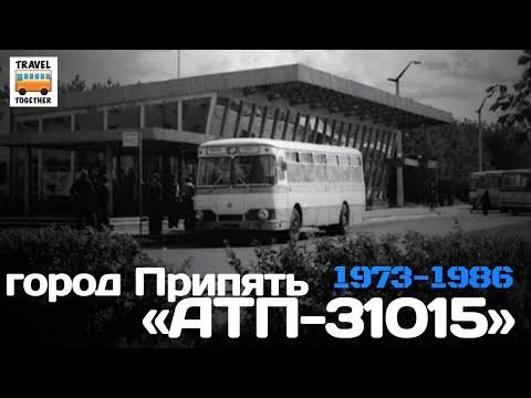 Ушедшие в историю Автобусы Припяти АТП 31015 Gone down in history Buses of Chernobyl
