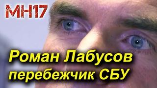 Удаленное видео телеканала «Звезда».  Откровения перебежчика Романа Лабусова - экс-подполковника СБУ